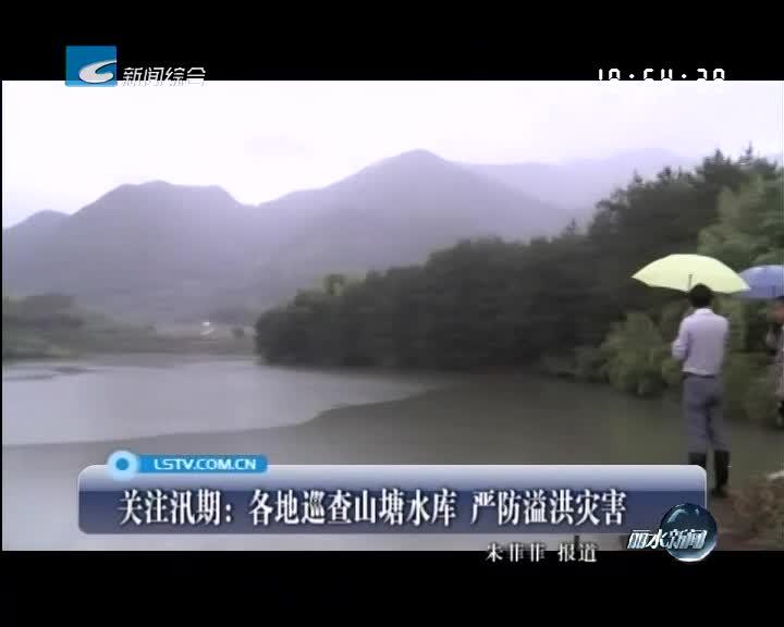关注汛期:各地巡查山塘水库 严防溢洪灾害