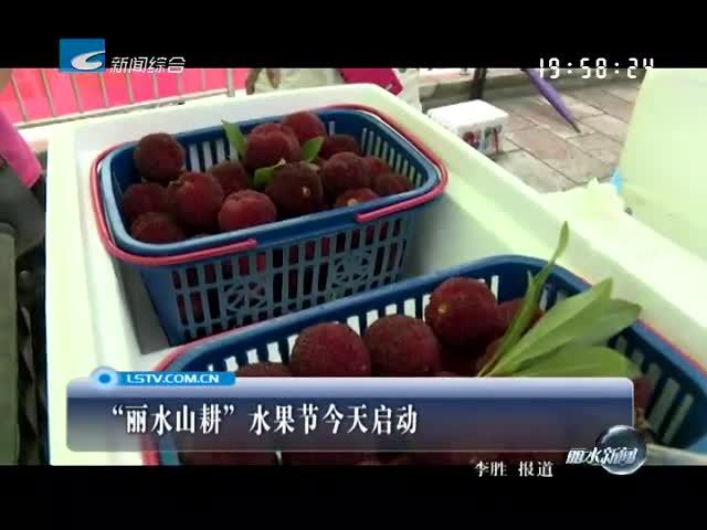 """""""丽水山耕""""水果节今天启动"""
