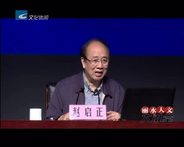 【丽水人文大讲堂】如何讲好中国故事(四)