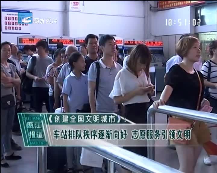 车站排队秩序逐渐向好 志愿服务引领文明