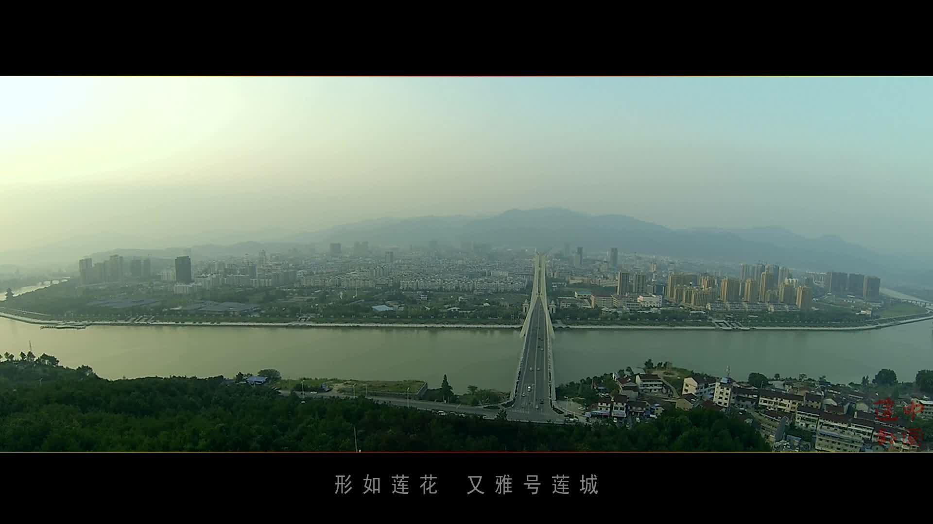 《中国·莲都》