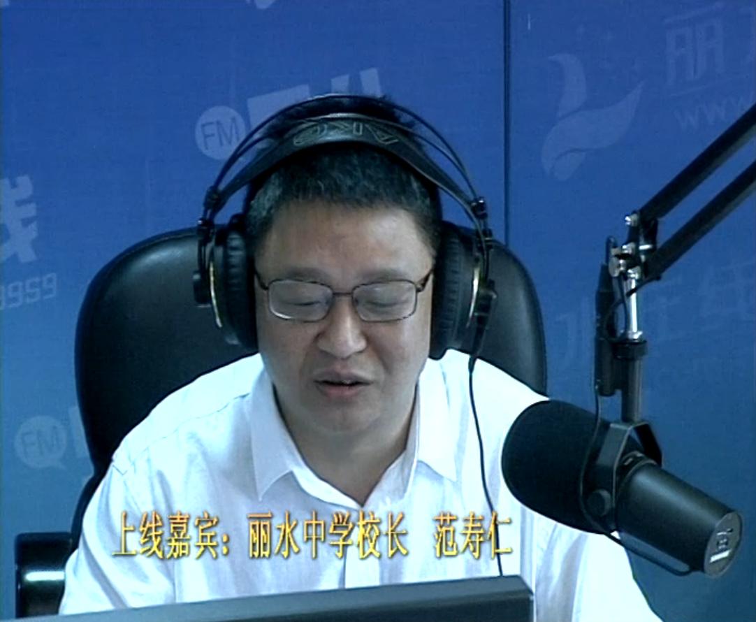 丽水中学校长 范寿仁