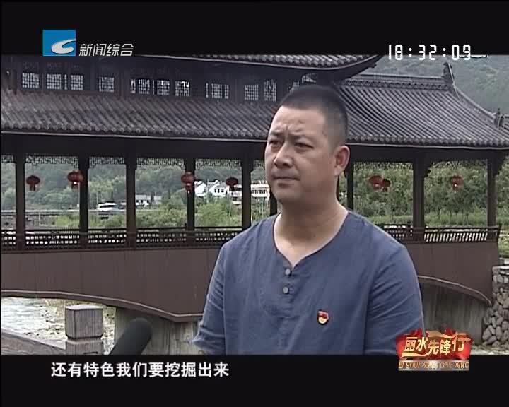 【丽水先锋行】撸起袖子加油干系列报道:陈小明:新书记的愿望