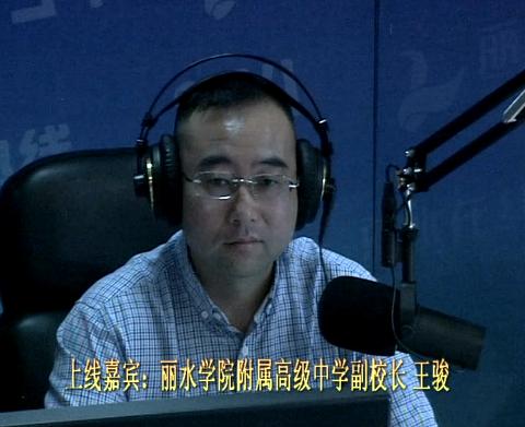 丽水学院附属高级中学副校长 王骏
