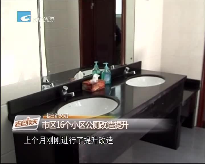 市区16个小区公厕改造提升