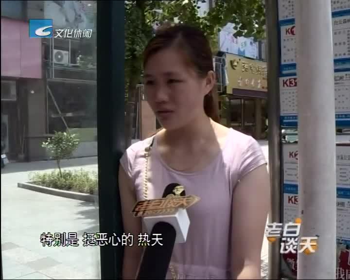 [公共场所不乱吐]你会在公共场所随地吐痰吗?