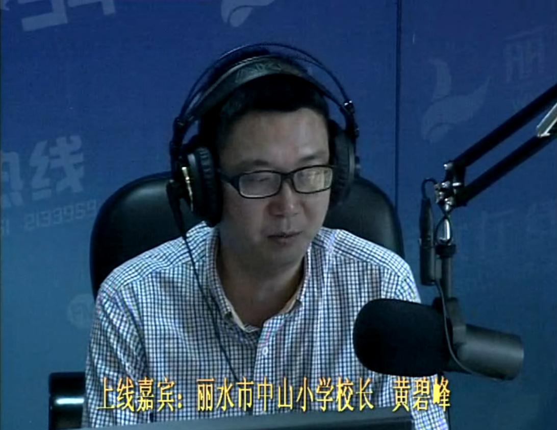 丽水市中山小学校长 黄碧峰