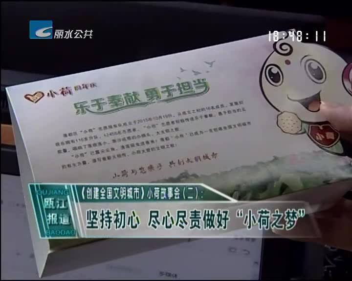 """小荷故事会(二): 坚持初心 尽心尽责做好""""小荷之梦"""""""