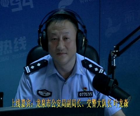 龙泉市公安局副局长、交警大队长 叶龙森