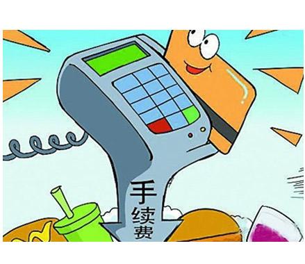 每年省60亿元 8月1日起银行收费项目又将瘦身
