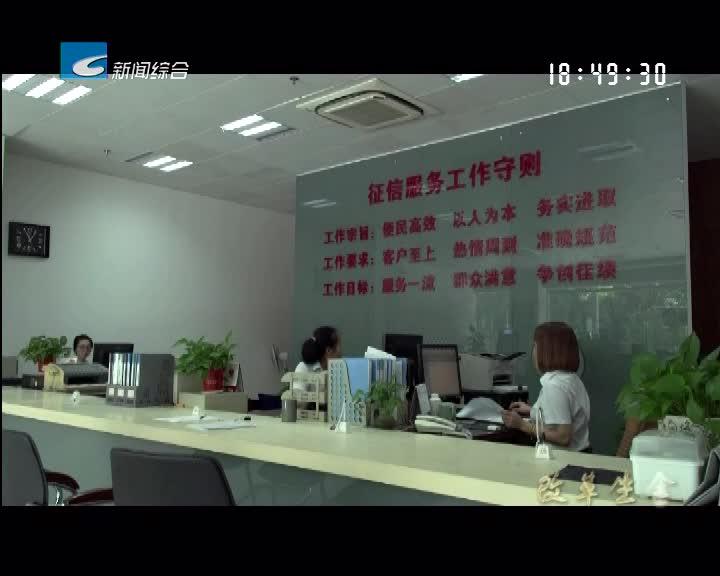 """【改革生金】丽水市信用信息服务平台描绘出丽水农村""""信用数据地图"""""""