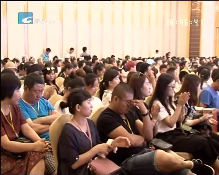 山东省1000多家旅行社代表来丽踩线