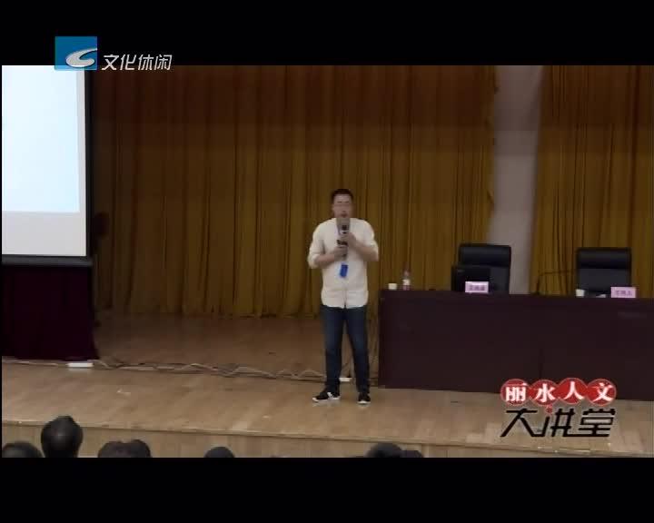【丽水人文大讲堂】应对新高考:大数据精准助报80个高考志愿(三)