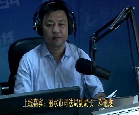 丽水市司法局副局长  邓伦透
