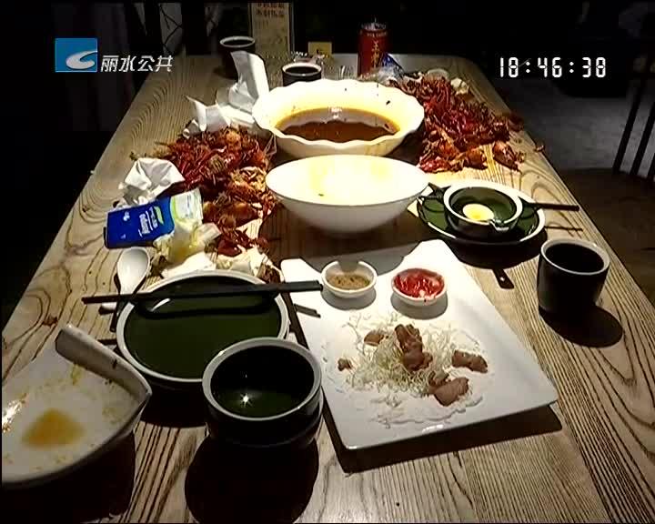 """""""光盘行动""""成风尚 餐桌文明入人心"""