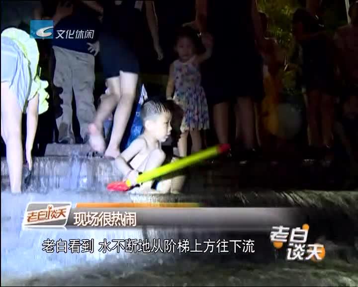 避暑小妙招(二):防洪堤亲水阶梯玩水好去处
