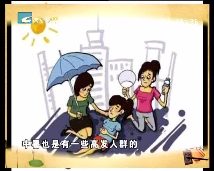 【养生谈】经常中暑怎么办?