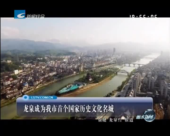 龙泉成为我市首个国家历史文化名城