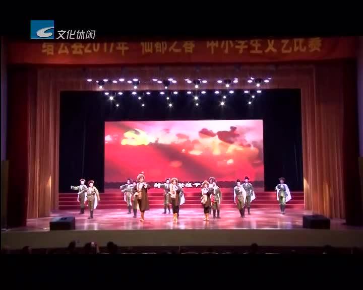【戏曲进校园】学校戏曲节目展播(四) 缙云篇