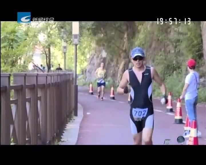 首届中国畲乡国际铁人三项赛鸣金开赛