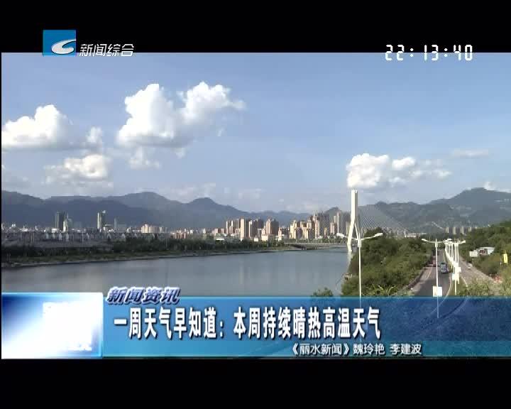 【7月24日新闻夜视】
