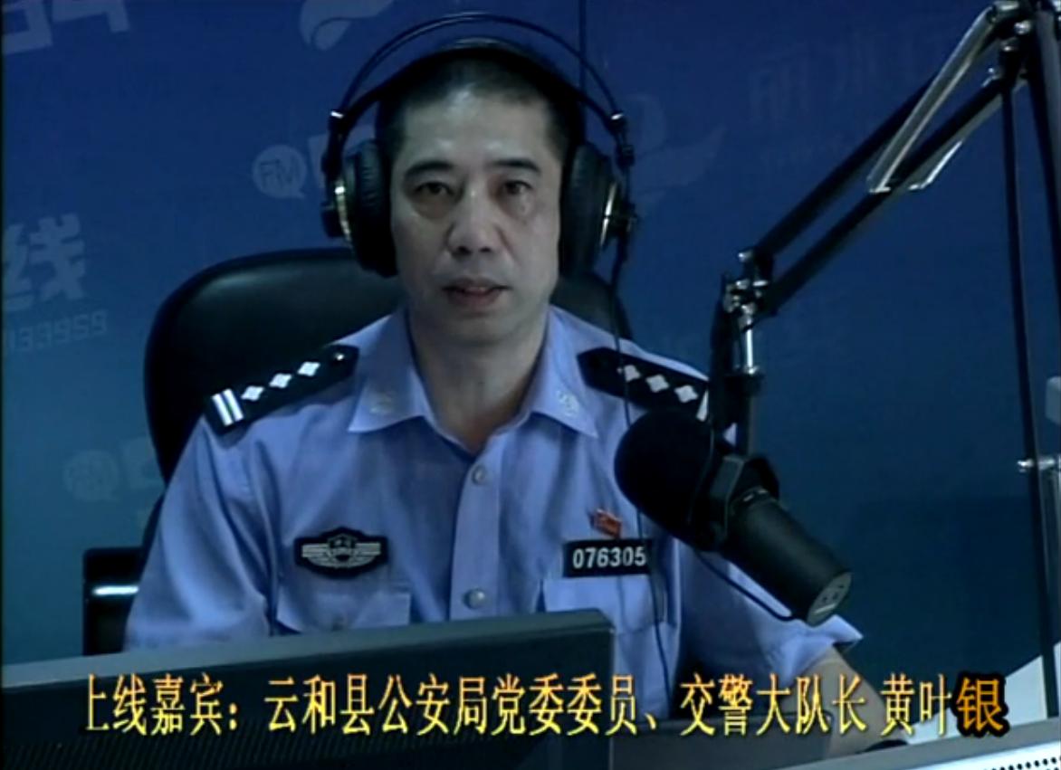 云和县公安局党委委员、交警大队长 黄叶银