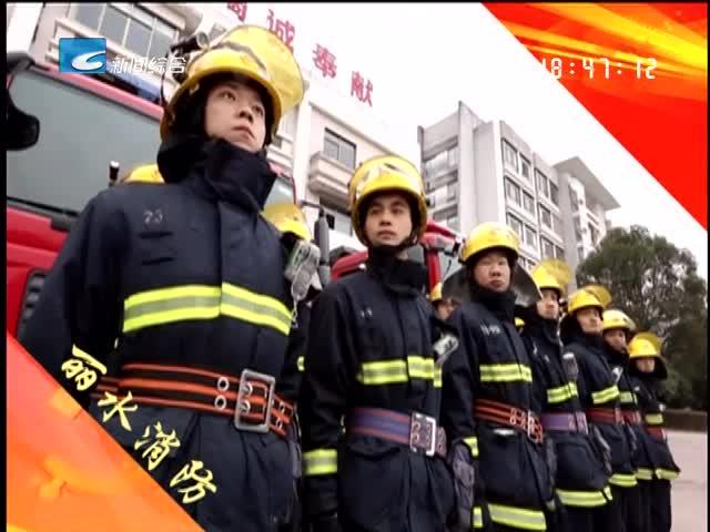 【丽水消防119】