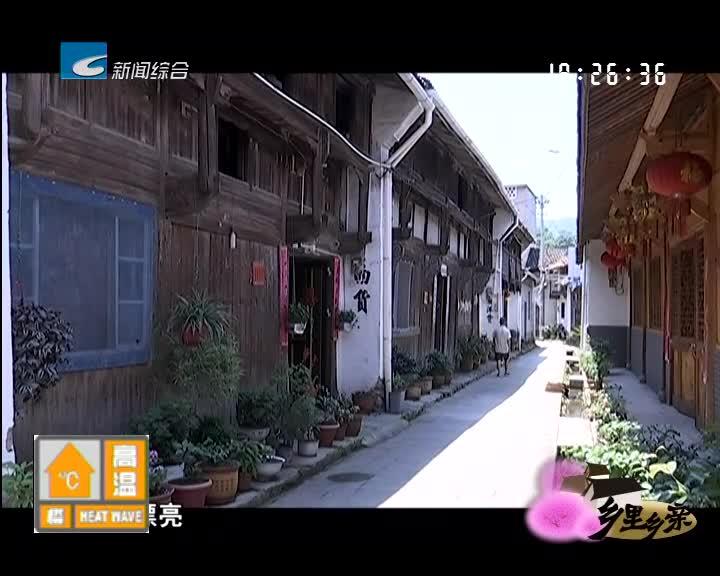 【乡里乡亲】西溪村:人人动手  共创文明
