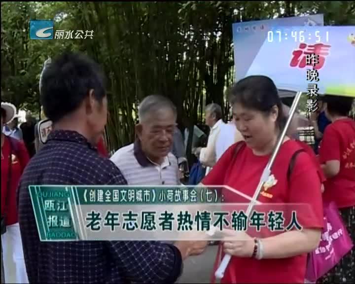 小荷故事会(七)老年志愿者热情不输年轻人