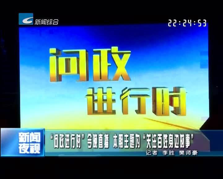 【7月29日新闻夜视】
