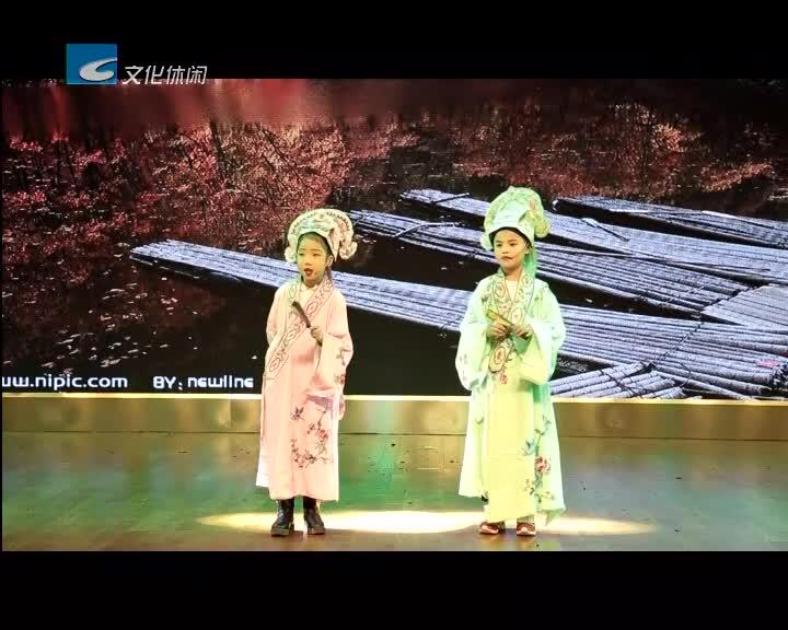 【戏曲进校园】学校戏曲节目展播(五) 青田篇