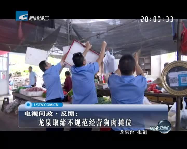 电视问政·反馈:龙泉取缔不规范经营狗肉摊位
