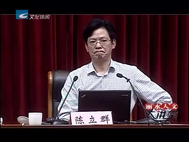 【丽水人文大讲堂】家庭教育与生涯规划(二)