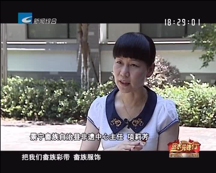 【丽水先锋行】撸起袖子加油干系列报道:项莉芳:景宁畲族文化的守护者