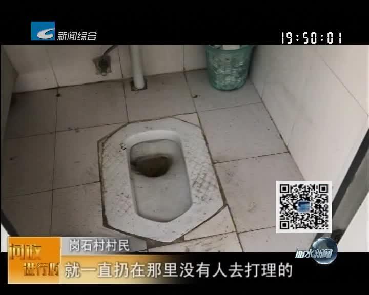 景宁:公厕卫生差 游客意见大