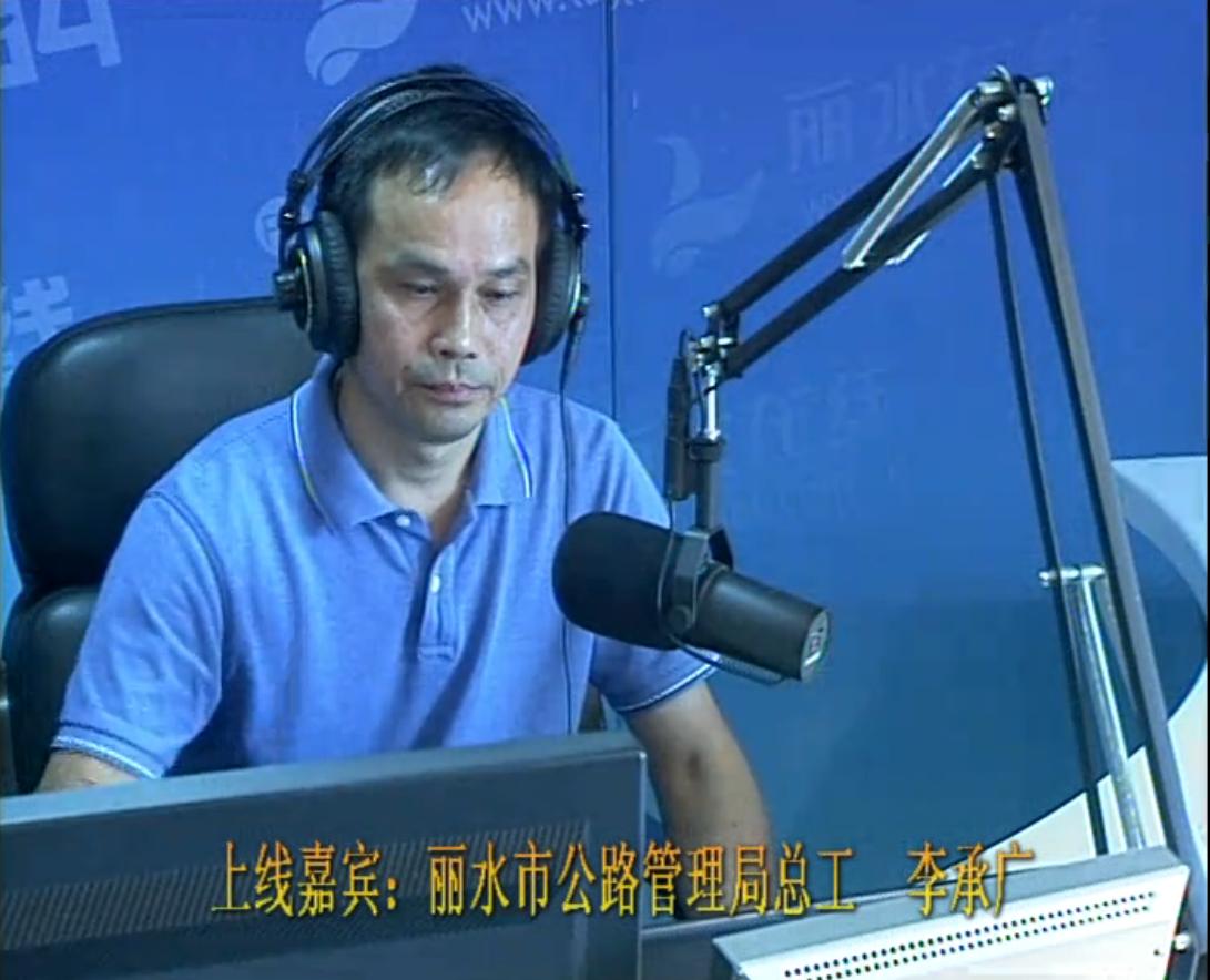 丽水市公路管理局总工 李承广