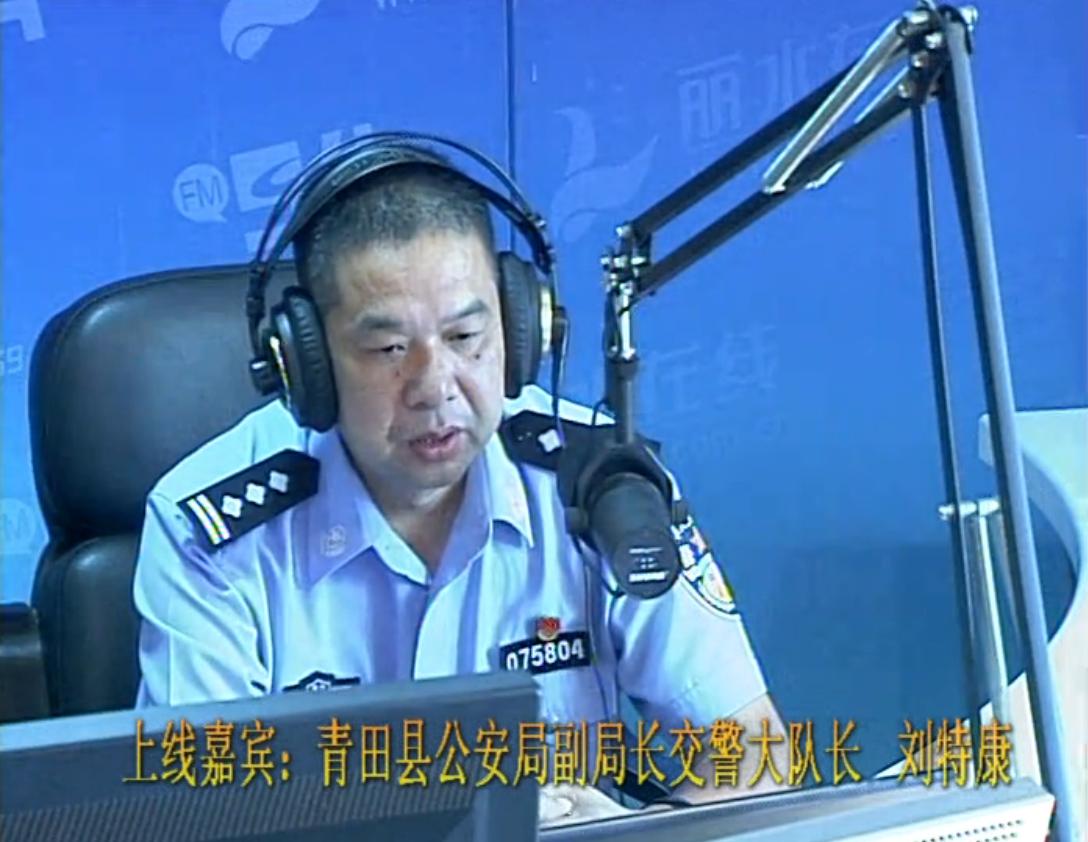 青田县公安局副局长交警大队长   刘特康