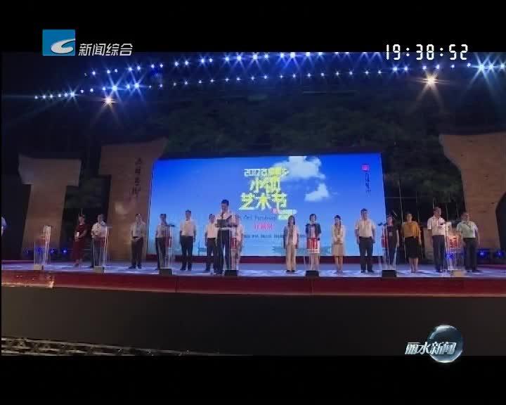 """2017古堰画乡小镇艺术节暨""""玩转画乡""""旅游季开幕"""
