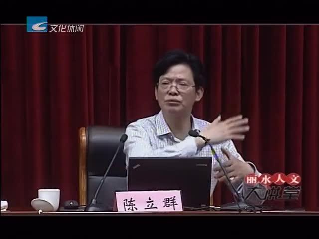 【丽水人文大讲堂】家庭教育与生涯规划(三)