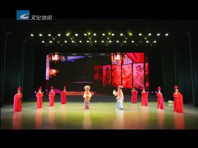 【戏曲进校园】学校戏曲节目展播(六) 莲都区碧湖小学
