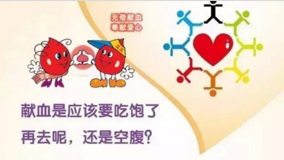 献血时是要吃饱还是空腹?