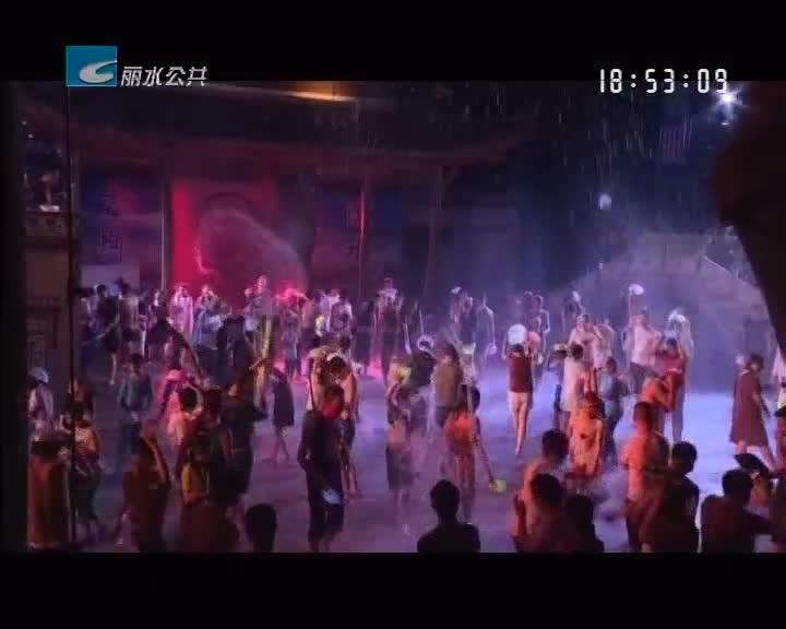 景宁举办泼水节 千名游客共狂欢