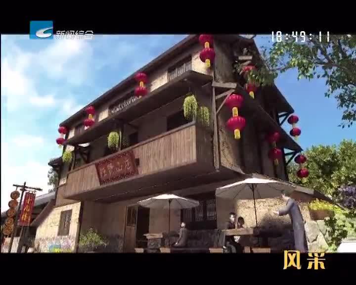 【风采】莲都:古村下南山的蝶变