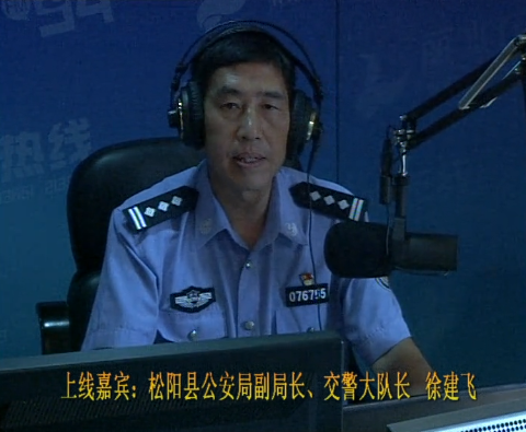松阳县公安局副局长、交警大队长 徐建飞