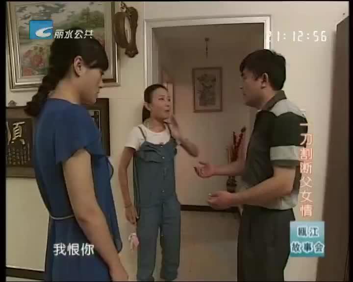 【瓯江故事会】一刀割断父女情(上)