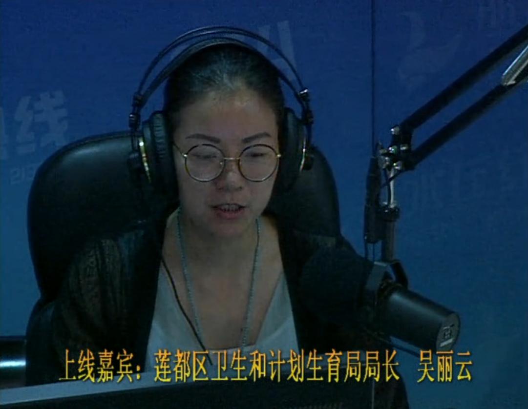 莲都区卫生和计划生育局局长 吴丽云