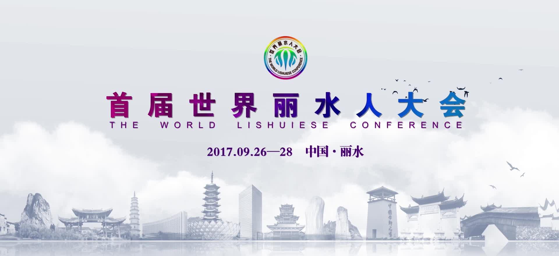 首届世界丽水人大会宣传片