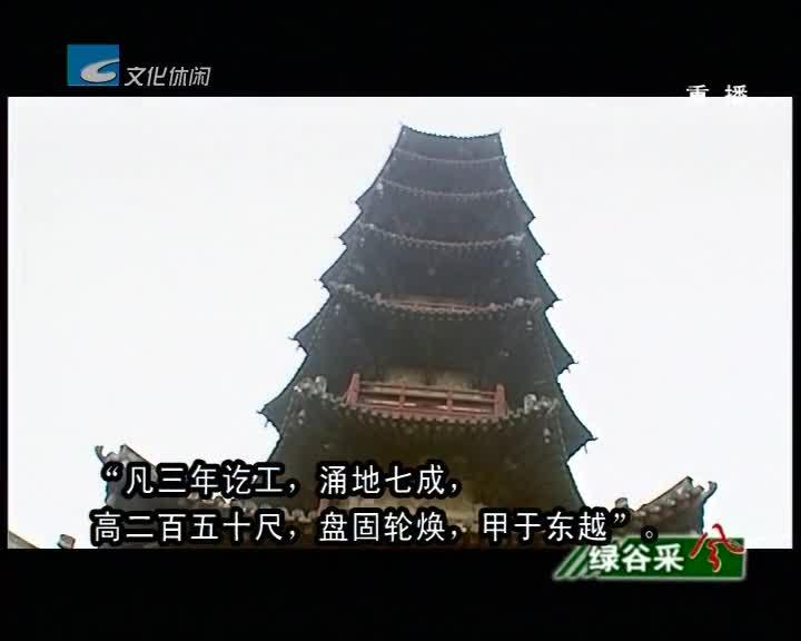 【绿谷采风】风雨廷庆寺