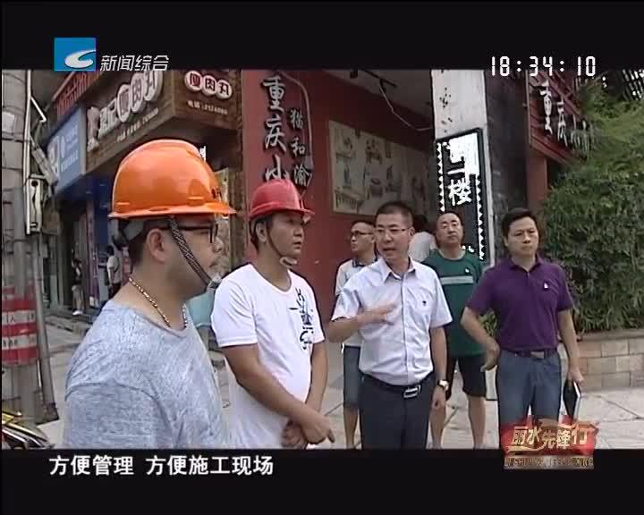 【丽水先锋行】撸起袖子加油干系列报道:市创建办:用实干锻造创建铁军