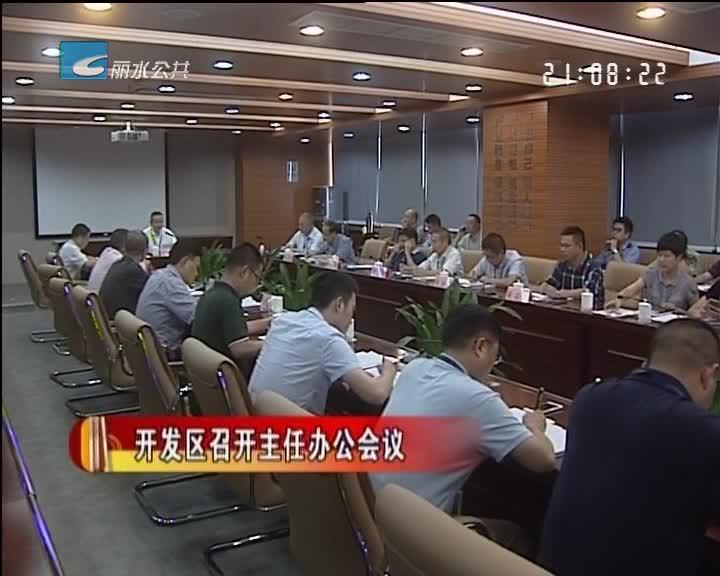 开发区召开主任办公会议